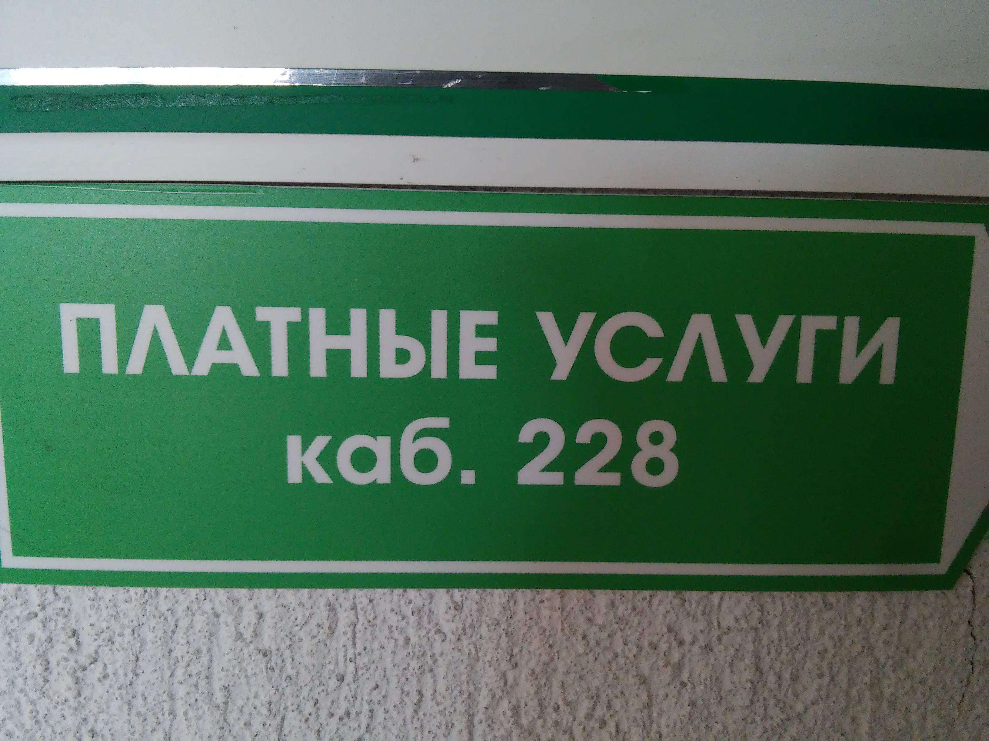 Поликлиника 1 филиал 2 москва официальный сайт