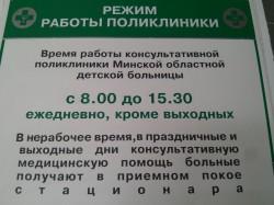 Государственные больницы в москве адреса и телефоны