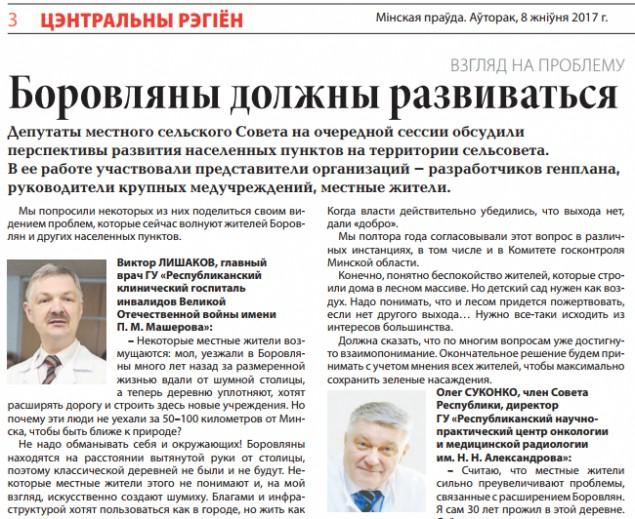 Газета Минская правда: Боровляны должны развиваться.
