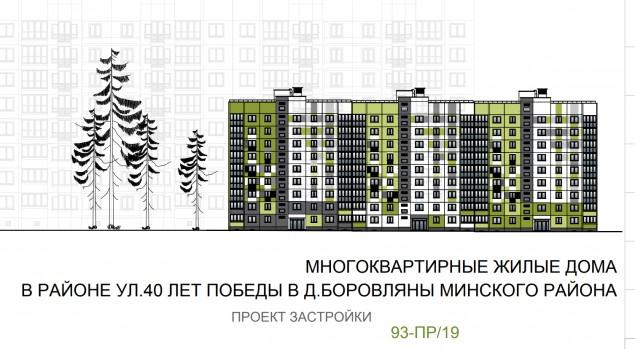Новый микрорайон в Боровлянах